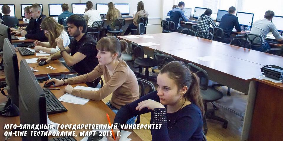 Курские студенты